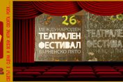 Theater 26 Varna